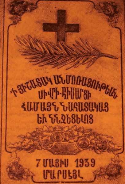 Commemorative plaque in memory of Sivrihisar Armenian martyrs – Marseille 1939