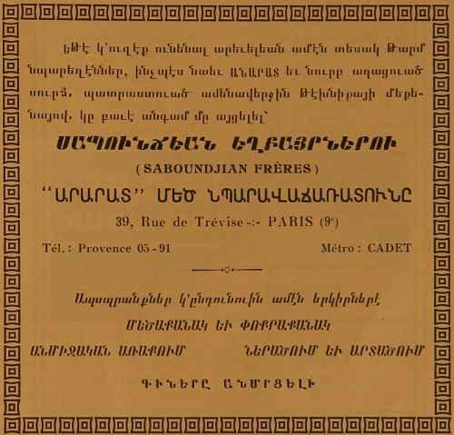 Advertisement of Saboundjian brothers, coffee roaster – Paris 1932
