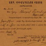 Donation receipt for the Armenian National Hospital of Sebastia (Sevaz) - 1914