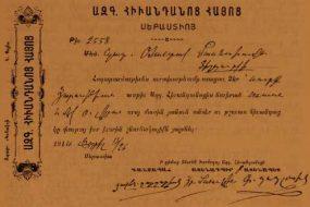 Donation receipt for the Armenian National Hospital of Sebastia (Sevaz) – 1914