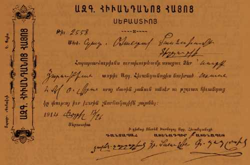 Donation receipt for the Armenian National Hospital of Sebastia (Sevaz) – 1914