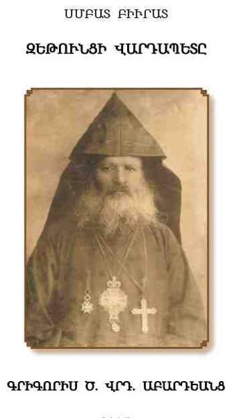 Der Grigoris Apartyants 1836-1909 Vartabed of Zeytun